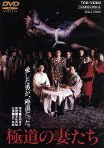 極道の妻たち(通常)(DVD)