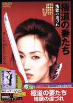 極道の妻たち 地獄の道づれ(通常)(DVD)