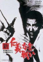 新 仁義なき戦い(通常)(DVD)