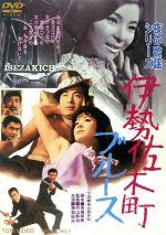 伊勢佐木町ブルース 夜の歌謡シリーズ(通常)(DVD)