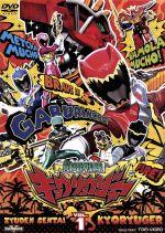 スーパー戦隊シリーズ 獣電戦隊キョウリュウジャー VOL.1(通常)(DVD)