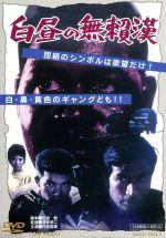 白昼の無頼漢(通常)(DVD)
