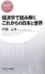 経済学で読み解くこれからの日本と世界(PHPビジネス新書)(新書)