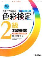 色彩検定2級本試験対策(2014年版)(単行本)