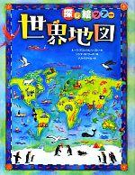 探し絵ツアー 世界地図(児童書)