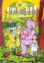 完訳 オズの消えた姫(オズの魔法使いシリーズ11)(児童書)