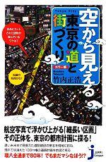 カラー版 空から見える東京の道と街づくり(じっぴコンパクト新書)(新書)