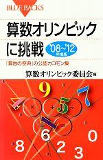 算数オリンピックに挑戦 「算数の祭典」の公認カコモン集(ブルーバックス)('08‐'12年度版)(新書)