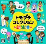 トモダチコレクション 新生活(ゲーム)