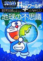 ドラえもん科学ワールド 地球の不思議(ビッグ・コロタン123)(児童書)