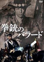 拳銃のバラード(通常)(DVD)