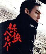 任侠ヘルパー スタンダード・エディション(Blu-ray Disc)(BLU-RAY DISC)(DVD)