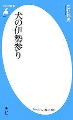 犬の伊勢参り(平凡社新書)(新書)