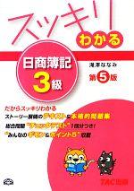 スッキリわかる日商簿記3級 第5版(スッキリわかるシリーズ)(別冊付)(単行本)
