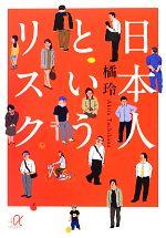 日本人というリスク(講談社+α文庫)(文庫)