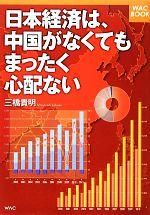 日本経済は、中国がなくてもまったく心配ない(単行本)