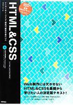 速習WebデザインHTML&CSS HTML5&CSS3対応(CD-ROM付)(単行本)