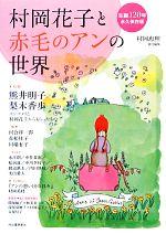 村岡花子と赤毛のアンの世界(単行本)