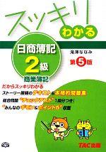 スッキリわかる日商簿記2級 商業簿記 第5版(スッキリわかるシリーズ)(別冊付)(単行本)