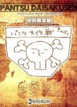 ゴールデンボンバー LIVE DVD「パンツ大作戦」(2010/9/24@恵比寿LIQUIDROOM)(初回限定版)(通常)(DVD)