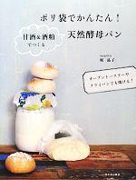 ポリ袋でかんたん!甘酒&酒粕でつくる天然酵母パン オーブントースターやフライパンでも焼ける!(単行本)