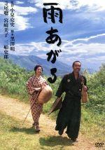 雨あがる(通常)(DVD)