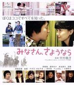 みなさん、さようなら(Blu-ray Disc)(BLU-RAY DISC)(DVD)
