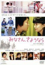 みなさん、さようなら(通常)(DVD)