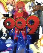 009 RE:CYBORG(Blu-ray Disc)(BLU-RAY DISC)(DVD)