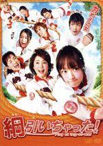 綱引いちゃった!(通常)(DVD)