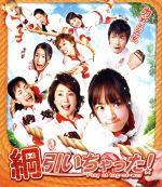 綱引いちゃった!(Blu-ray Disc)(BLU-RAY DISC)(DVD)