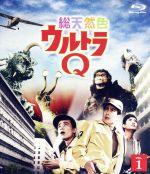 総天然色ウルトラQ 1(Blu-ray Disc)(BLU-RAY DISC)(DVD)