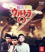 総天然色ウルトラQ 8(Blu-ray Disc)(BLU-RAY DISC)(DVD)