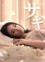 サキ DVD-BOX(通常)(DVD)