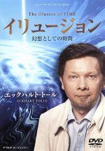イリュージョン 幻想としての時間(通常)(DVD)