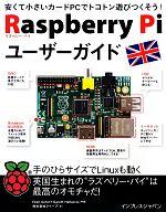 Raspberry Piユーザーガイド 安くて小さいカードPCでトコトン遊びつくそう!(単行本)