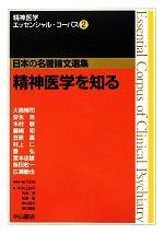 精神医学を知る(精神医学エッセンシャル・コーパス2日本の名著論文選集)(単行本)