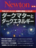 ダークマターとダークエネルギー Newtonムック Newton別冊(単行本)