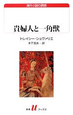 貴婦人と一角獣(白水Uブックス181)(新書)