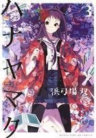 ハナヤマタ(3)(まんがタイムKRC フォワード)(大人コミック)