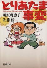 とりあたま事変(新潮文庫)(文庫)