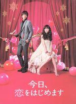 今日、恋をはじめます 豪華版(通常)(DVD)