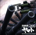 宇宙戦艦ヤマト2199 オリジナルサウンドトラック Part.2(通常)(CDA)