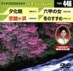 夕化粧/恋路ヶ浜/六甲の女/冬のすずめ(通常)(DVD)