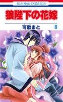 狼陛下の花嫁(8)(花とゆめC)(少女コミック)