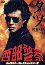西部警察 キャラクターコレクション タツ 巽総太郎(舘ひろし)(通常)(DVD)