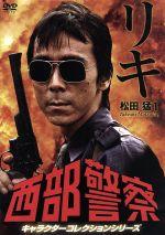 西部警察 キャラクターコレクション リキ(1)松田猛(寺尾聰)(通常)(DVD)