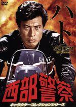西部警察 キャラクターコレクション ハト(1)鳩村英次(舘ひろし)(通常)(DVD)