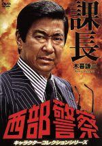 西部警察 キャラクターコレクション 課長 木暮謙三(石原裕次郎)(通常)(DVD)