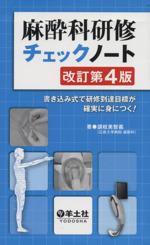 麻酔科研修チェックノート 改訂第4版(単行本)
